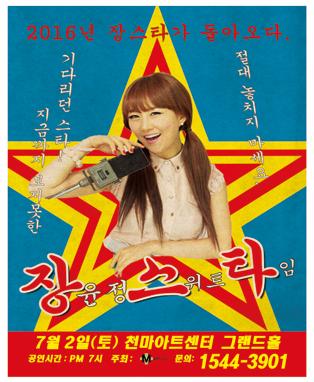 2016 장윤정 콘서트 - 대구