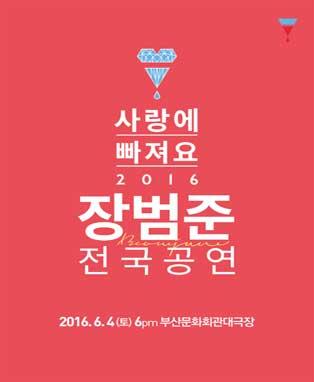 [부산] 2016 장범준 전국공연<사랑에 빠져요>