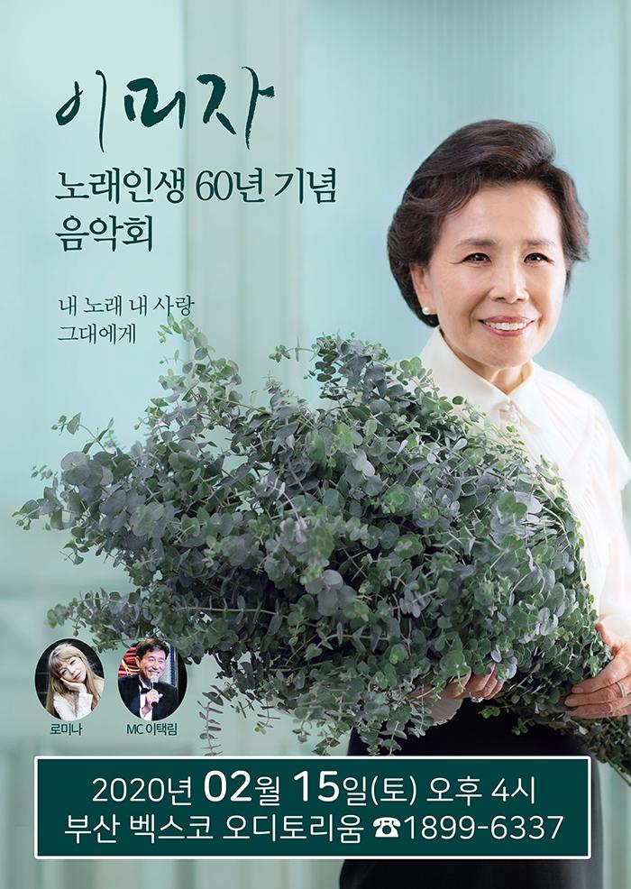 이미자 음악회 - 부산