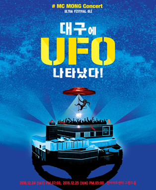 MC몽 콘서트〈UFO〉