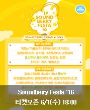 <b><font color=#339e00>[6/1(수) 18시] </font> Soundberry Festa '16 티켓오픈 안내</b>