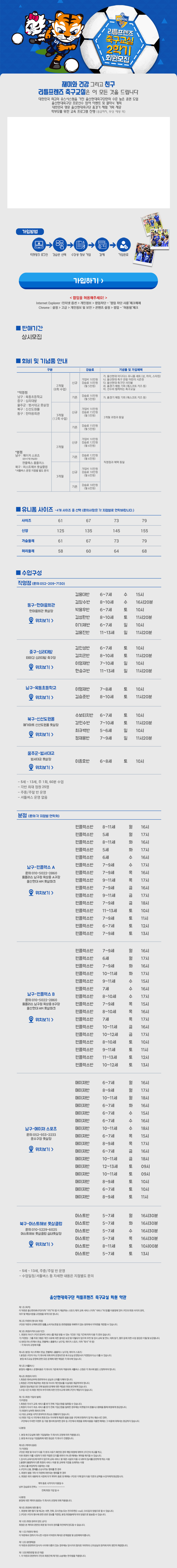2017 리틀프렌즈 축구교실 2학기 회원모집