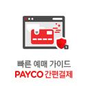 빠른 예매 가이드 PAYCO 간편결제