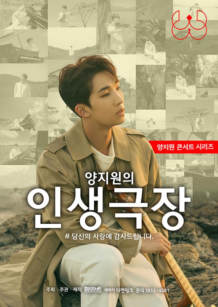양지원의 인생극장 - 서울