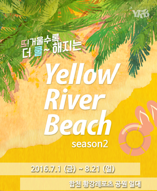 2016 YELLOW RIVER BEACH 옐리버드
