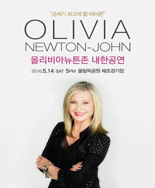 2016 올리비아 뉴튼 존(Olivia Newton-John) 내한공연