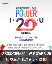 <b><font color=#339e00>[10/19(수) 12시] </font> SBS 파워FM 20주년 콘서트 POWER 20 티켓오픈 안내</b>