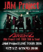 <b><font color=#339e00>[8/25(목) 20시] </font> JAM Project LIVE TOUR 2016 ~AREA Z~ in Seoul 티켓오픈안내</b>