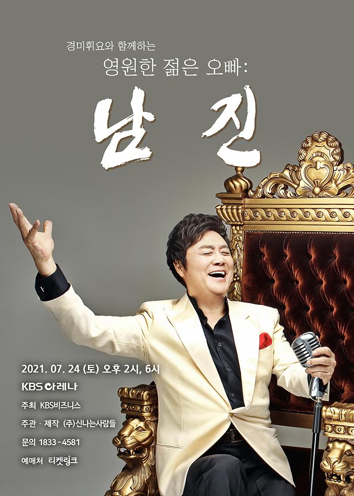 영원한 젊은 오빠: 남진 - 서울