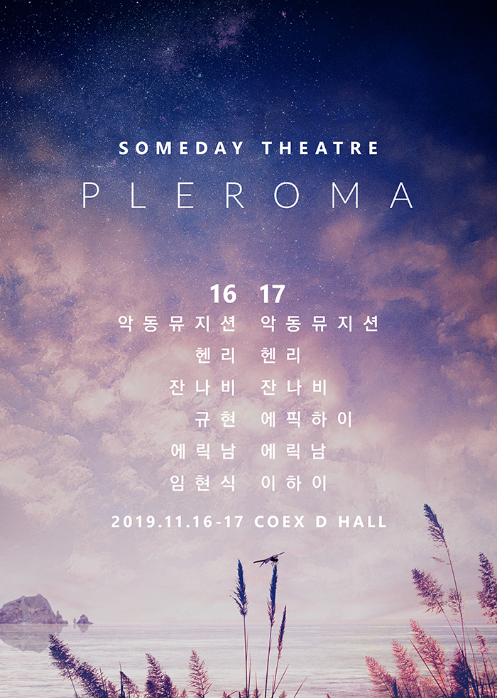 SOMEDAY THEATRE PLEROMA