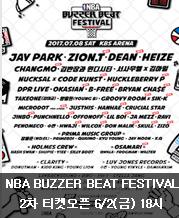 <b><font color=#339e00>[6/2(금) 18시] </font>스트릿 컬쳐 페스티벌 NBA BUZZER BEAT FESTIVAL 2017 얼리버드 2차 티켓 오픈 안내