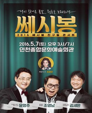 2016 쎄시봉 친구들 콘서트 - 인천공연