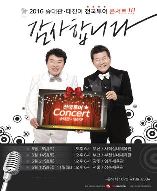 2016 송대관 태진아 서울 콘서트