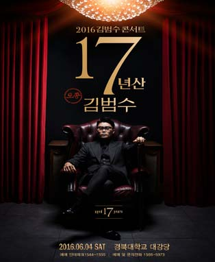 [대구] 2016 김범수 콘서트<17년산 토종 김범수>