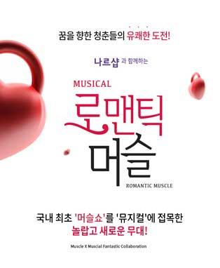 뮤지컬 - 로맨틱 머슬