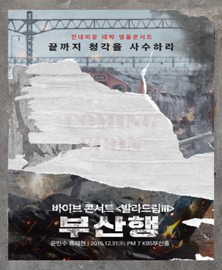 [부산] 2016 바이브 콘서트[발라드림Ⅲ]부산행