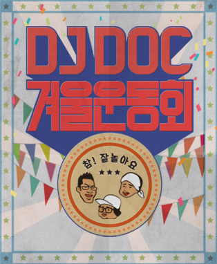 DJ DOC 콘서트 - 부산