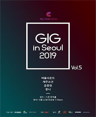 GIG IN SEOUL 2019 Vol.5