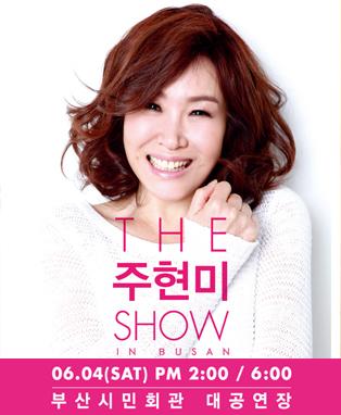 2016 'THE 주현미 SHOW' - 부산