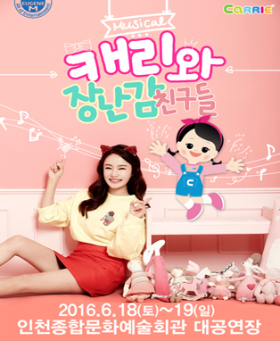 패밀리 쇼! 캐리와 장난감 친구들 - 인천