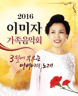 2016 이미자 {가족음악회} in 인천