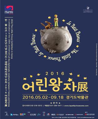 2016 어린왕자 展 [2016 Le Petit Prince en Corée]