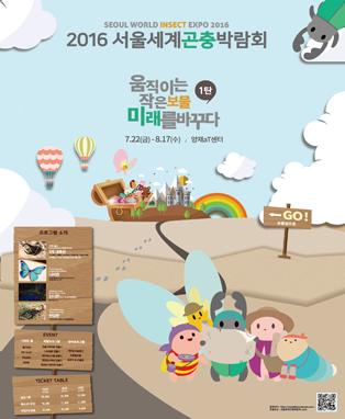 2016 서울세계곤충박람회