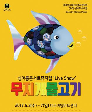 [대구] 싱어롱 콘서트 뮤지컬 'Live Show' <무지개 물고기>