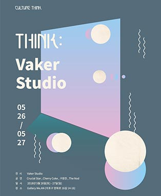 THINK : VAKER STUDIO(GALLERY We.AN)