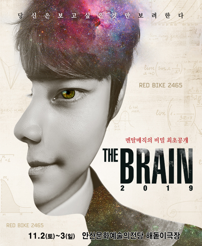 2019 최현우〈THE BRAIN> - 안산