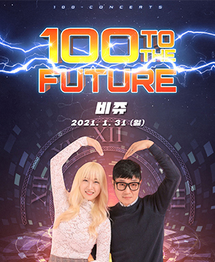100 TO THE FUTURE