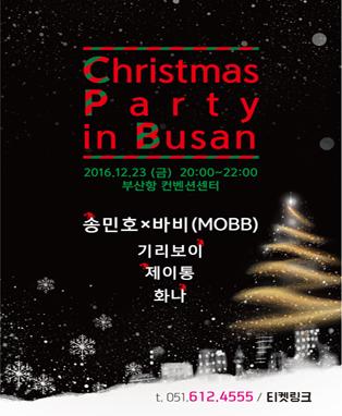 송민호X바비(MOBB), 기리보이, 제이통, 화나 크리스마스 파티 in 부산