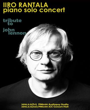 이로 란탈라(Iiro Rantala) 피아노 솔로 콘서트