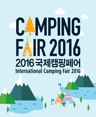 2016 국제캠핑페어