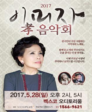 2017 이미자 孝 콘서트 - 부산