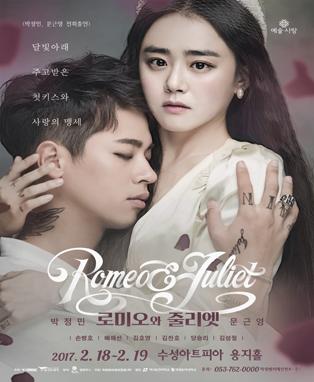 연극 <로미오와 줄리엣>