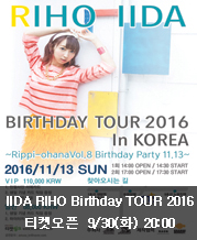 <b><font color=#339e00>[9/30(금) 20시] </font> IIDA RIHO Birthday TOUR2016 in Korea 티켓오픈안내</b>