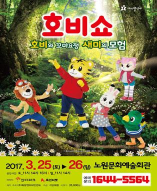 (2017 어린이율동놀이뮤지컬) 호비쇼