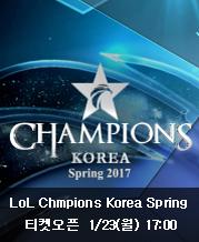 <b><font color=#339e00>[1/23(월) 17시] </font> 2017 LoL Champions Korea spring 티켓오픈안내</b>