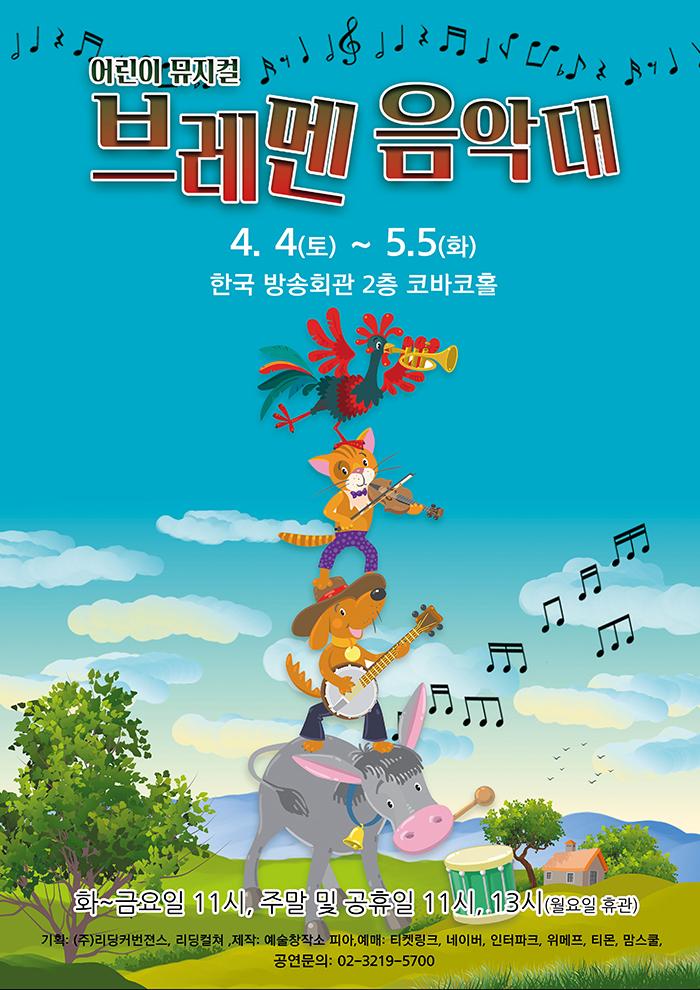 공연 포스터