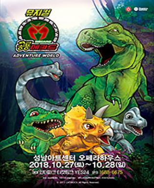 공룡메카드 어드벤처 - 성남