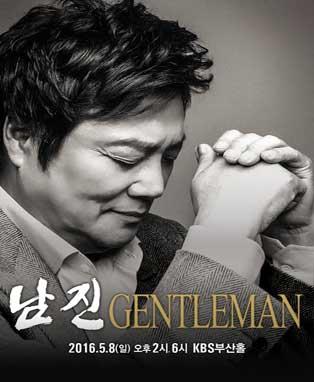 """2016년 남진 전국투어 콘서트 """"Gentleman 51th"""""""