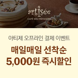 [PAYCO X 아티제] 누구나! 5천원 즉시 할인!!