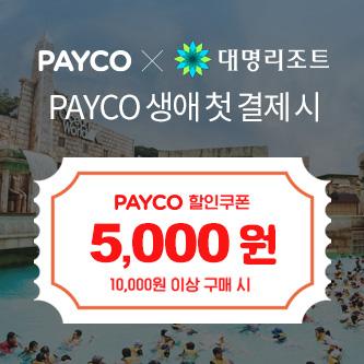 [대명리조트] 오션월드 5천원 즉시 할인!!