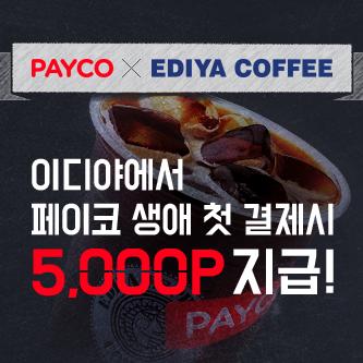 [이디야] PAYCO 5,000포인트 즉시 지급