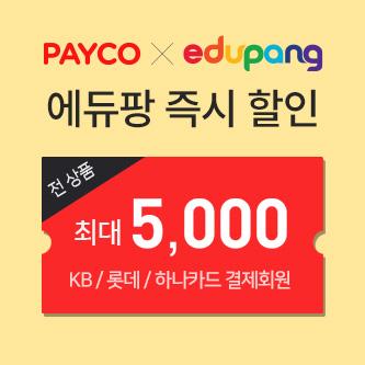 [에듀팡] 신용카드 쿠폰 최대 5천원 즉시 할인
