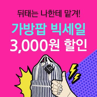 [패션팝] 결제 할 때마다 무조건 3,000원 할인!