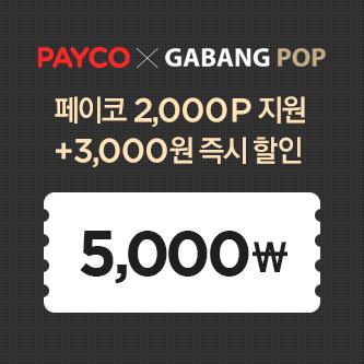 [가방팝] PAYCO ZONE! 3,000원 즉시 할인!