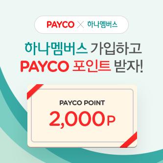 [PAYCO X하나멤버스] 회원 가입 시 2,000P 지급!