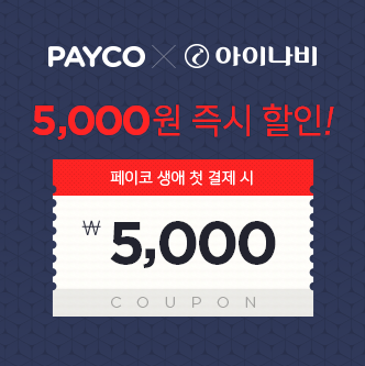 [아이나비] PAYCO생애 첫 결제 시 5,000원 즉시 할인!